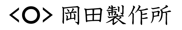 岡田製作所合同会社